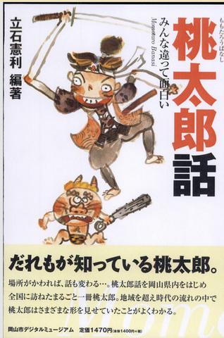 momotarohyoushi.jpg
