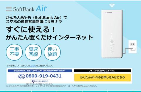 softbank.jpg